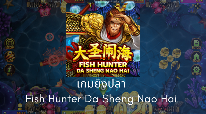เกมยิงปลา Fish Hunter Da Sheng Nao Hai