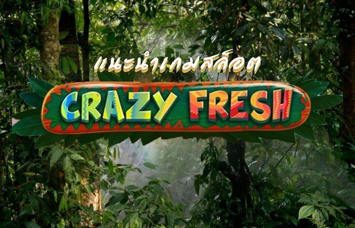แนะนำเกมสล็อต Crazy Fresh