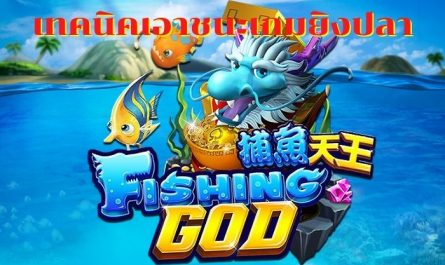 เทคนิคเอาชนะเกมยิงปลา Fishing God