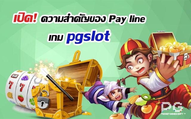 เปิด! ความสำคัญของ Pay line ในเกม pg slot
