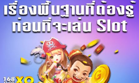 เรื่องพื้นฐานที่ต้องรู้ ก่อนที่จะเล่น Slot สล็อต สล็อตออนไลน์ เกมสล็อต เกมสล็อตออนไลน์ สล็อตXO Slotxo Slot ทดลองเล่นสล็อต ทดลองเล่นฟรี ทางเข้าslotxo