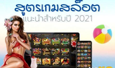 สูตรเกมสล็อต แนะนำสำหรับปี 2021 เกมสล็อตออนไลน์ เกมสล็อต เล่นสล็อต ทดลองเล่นสล็อต สล็อตฟรี สล็อตออนไลน์ slot slotxo ทางเข้าslotxo ทดลองเล่นslotxo