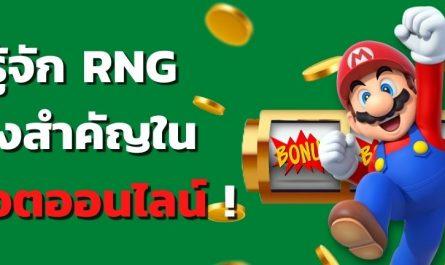 รู้จัก RNG สิ่งสำคัญใน สล็อตออนไลน์ ! สล็อต สล็อตออนไลน์ เกมสล็อต เกมสล็อตออนไลน์ สล็อตXO Slotxo Slot ทดลองเล่นสล็อต ทดลองเล่นฟรี ทางเข้าslotxo